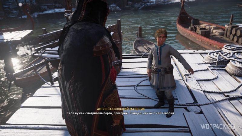 Assassin's Creed: Valhalla – Эйвор и мальчик