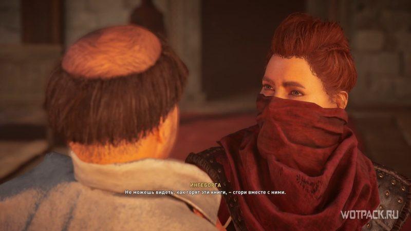 Assassin's Creed: Valhalla – Головня