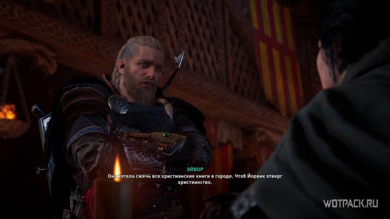 Assassin's Creed: Valhalla – Эйвор