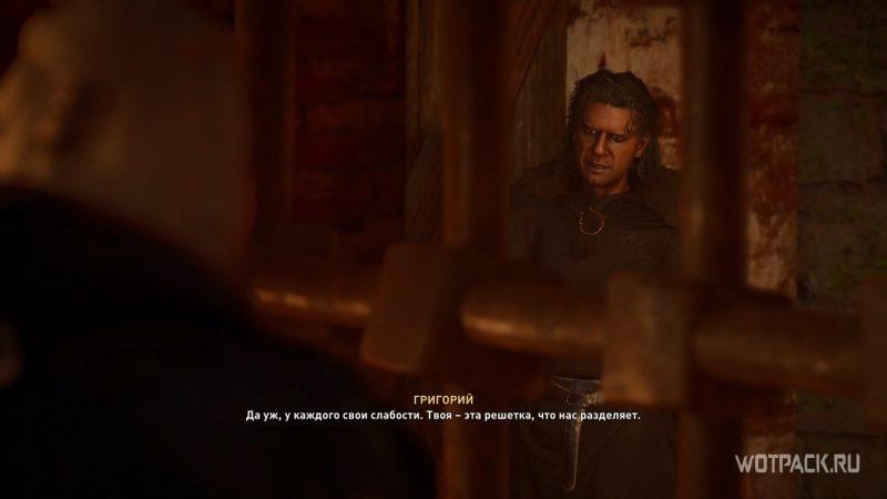 Assassin's Creed: Valhalla – Игла за решеткой