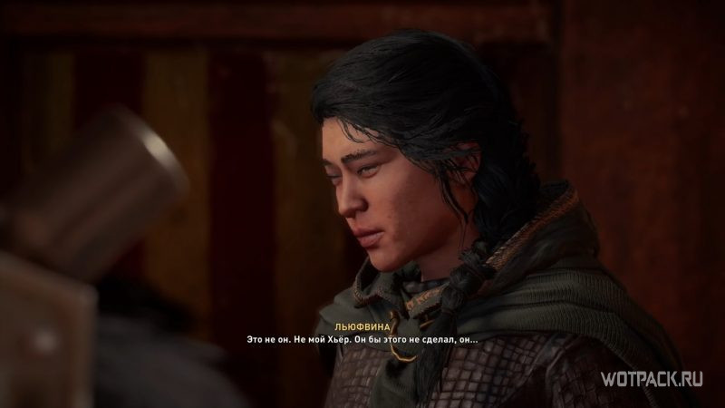 Assassin's Creed: Valhalla – Льюфвина