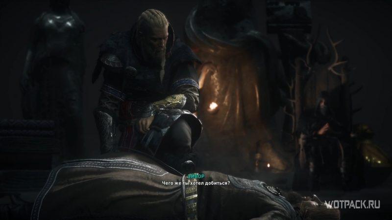 Assassin's Creed: Valhalla – Победа над Аудуном