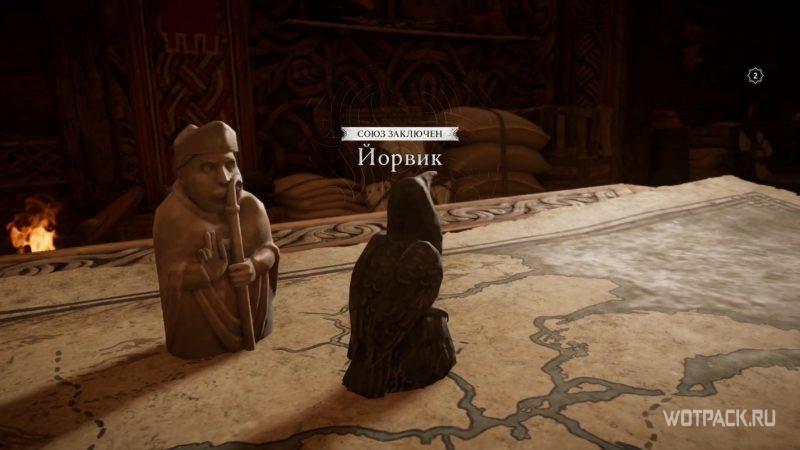 Assassin's Creed: Valhalla – Союз с Йорвиком