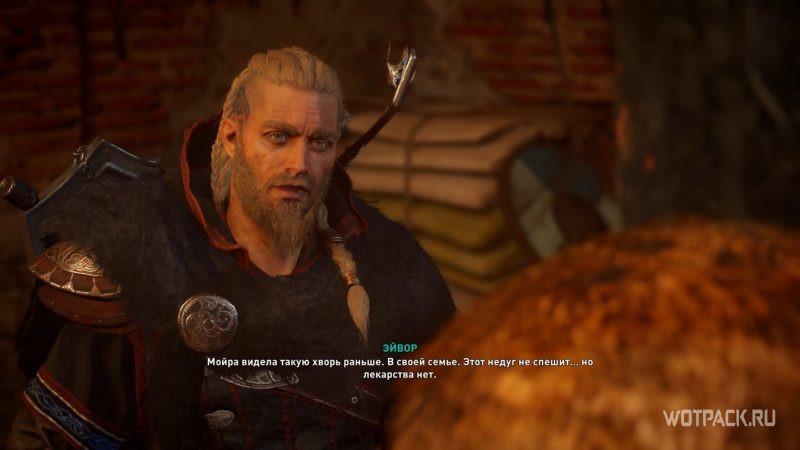 Assassin's Creed: Valhalla – Разговор с Хальфданом