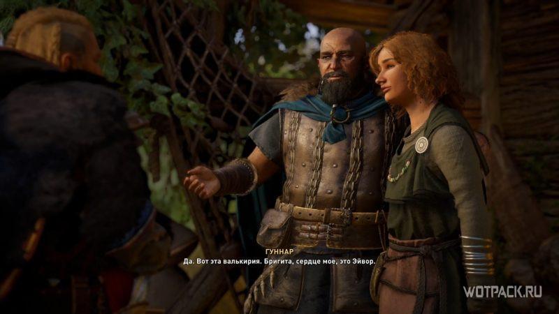 Assassin's Creed: Valhalla – Гуннар и Бригита