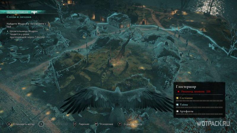 Assassin's Creed: Valhalla – Сюнин в полете