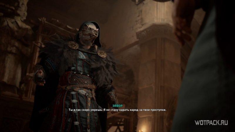 Assassin's Creed: Valhalla – Допрос Кинона