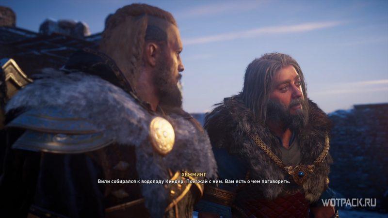 Assassin's Creed: Valhalla – Эйвор и Хемминг