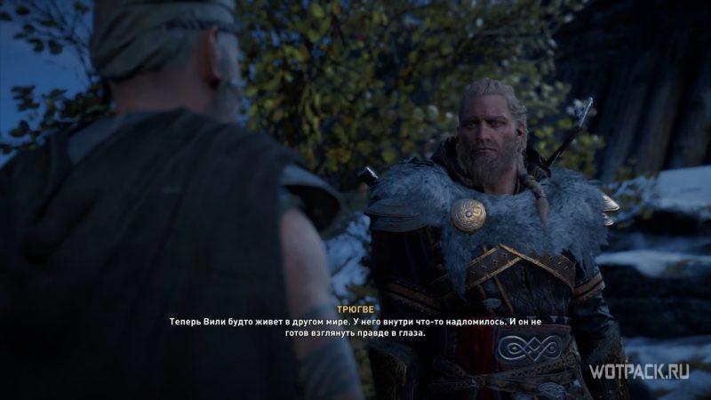 Assassin's Creed: Valhalla – Эйвор и Трюгве