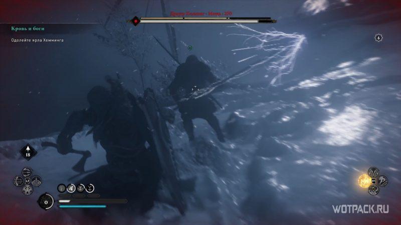 Assassin's Creed: Valhalla – Бой с Хеммингом