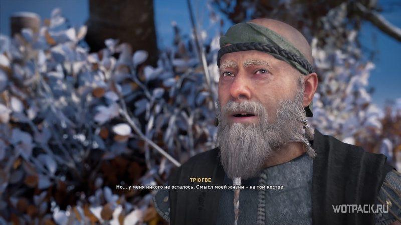 Assassin's Creed: Valhalla – Трюгве