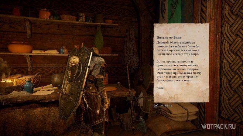 Assassin's Creed: Valhalla – Письмо от Вили