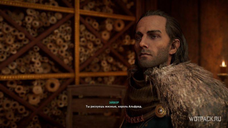 Assassin's Creed: Valhalla – Король Альфред