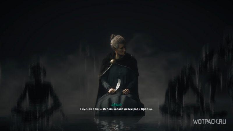 Assassin's Creed: Valhalla – Перо