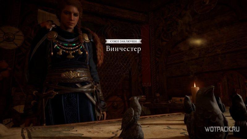 Assassin's Creed: Valhalla – Союз с Винчестером