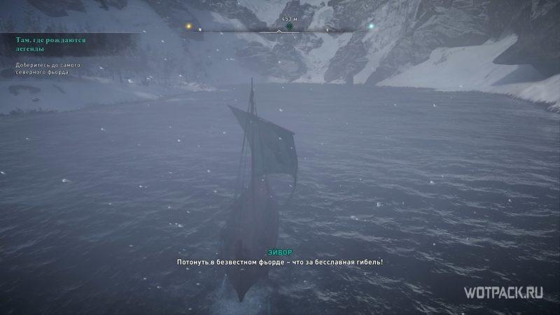 Assassin's Creed: Valhalla – Драккар в снежной буре