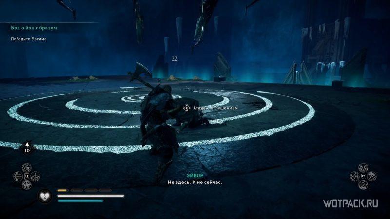 Assassin's Creed: Valhalla – Бой с Басимом
