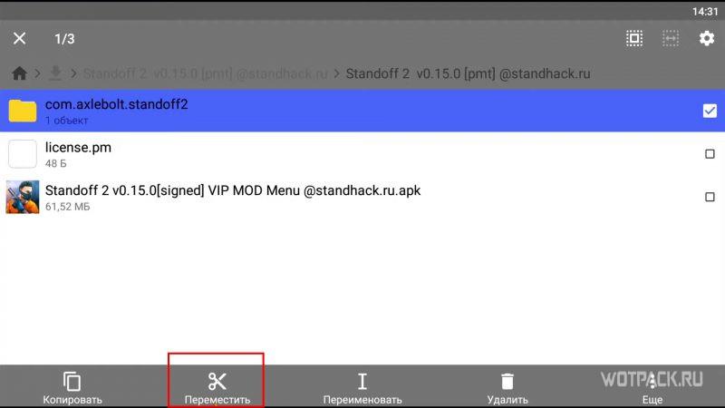 новый чит для Standoff 2 0.15.0.