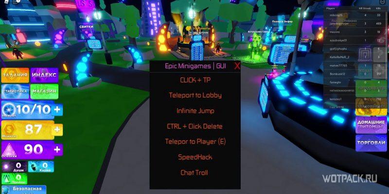 Роблокс чит Epic Minigames