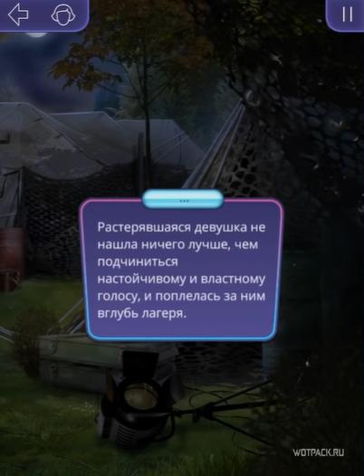 Клуб Романтики - ДОК зовет Эмбер