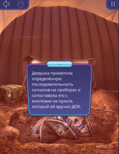 Клуб Романтики - пульт управления