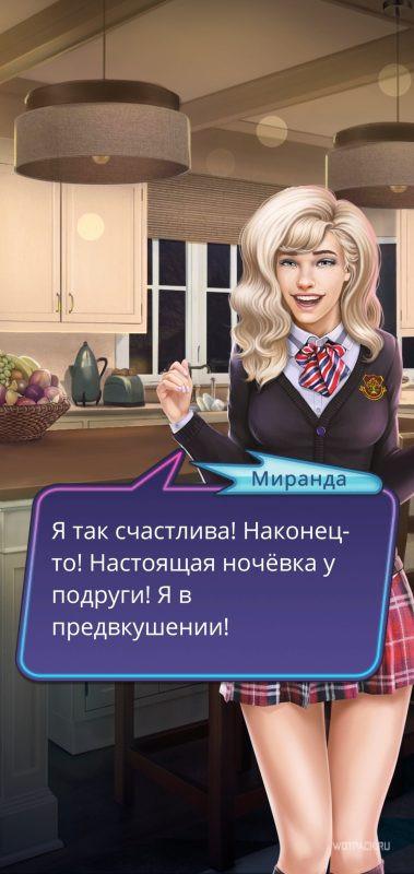 Любовь со Звезд 1 сезон 12 серия Миранда