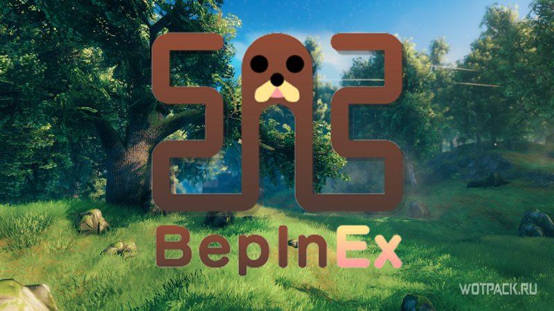 BepInEx для Valheim