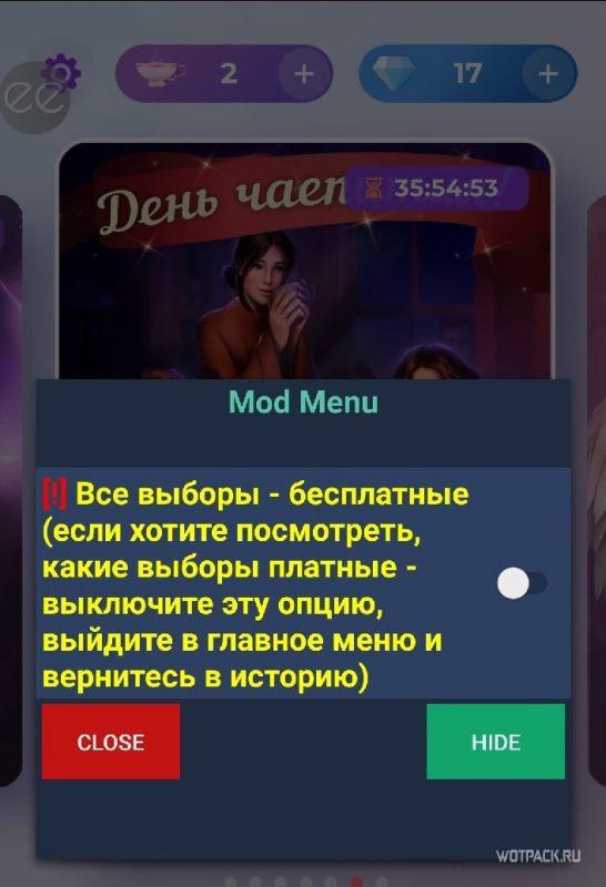 Взломанный Клуб Романтики Мод Меню
