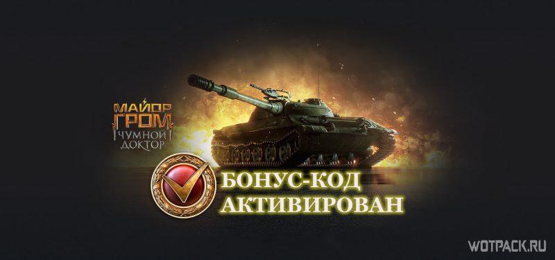 майор гром бонус код ВоТ