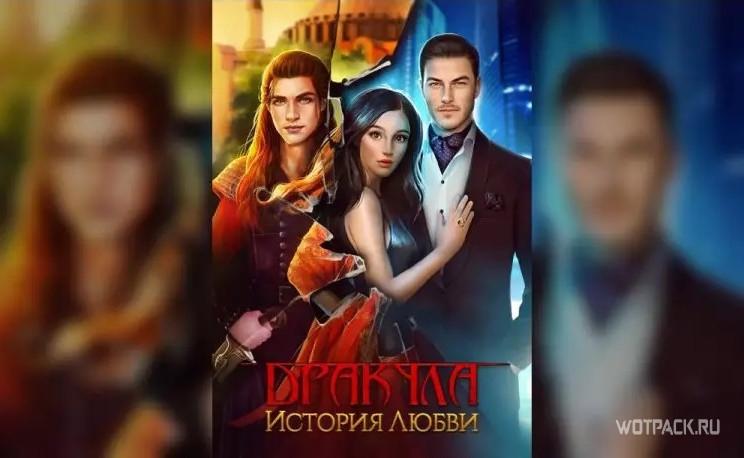 Прохождение Клуб романтики: Дракула. История любви