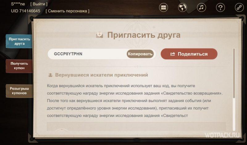 Код приглашения Путешественников