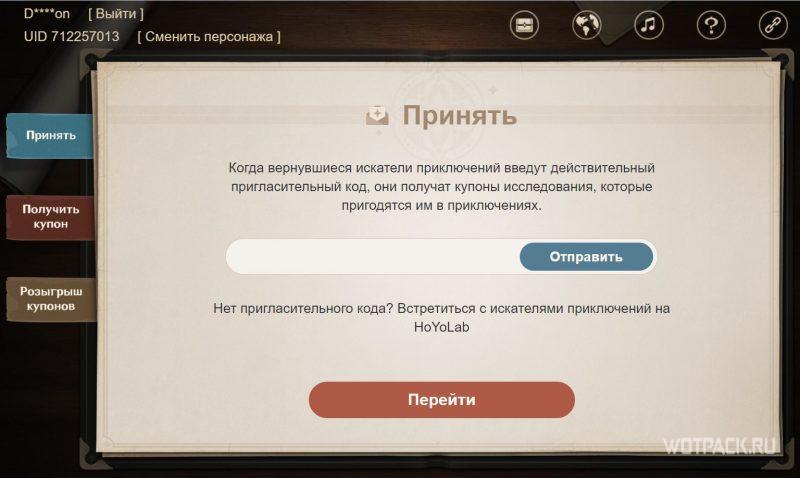 Поле для ввода кода приглашения
