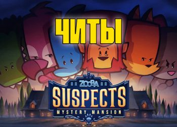 Лучший чит для Suspects: Mystery Mansion