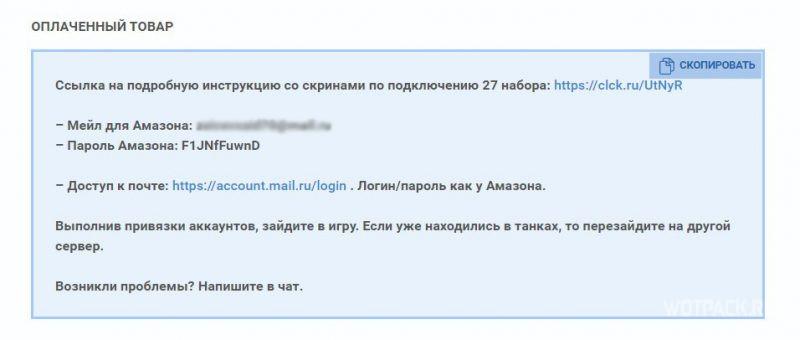 оплаченный аккаунт