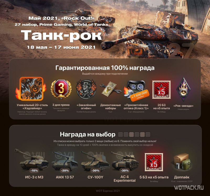 состав 27 набора танк-рок