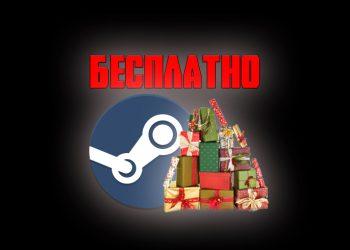Бесплатные игры в Steam