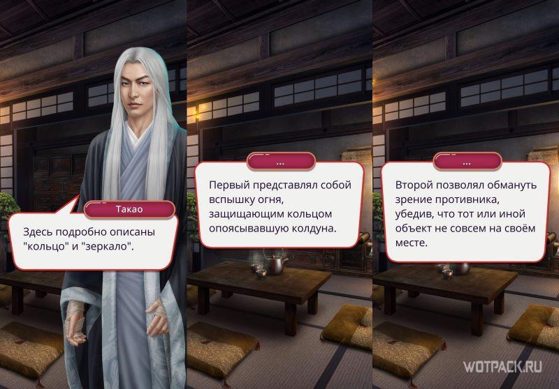 Легенда Ивы Такао магические образы