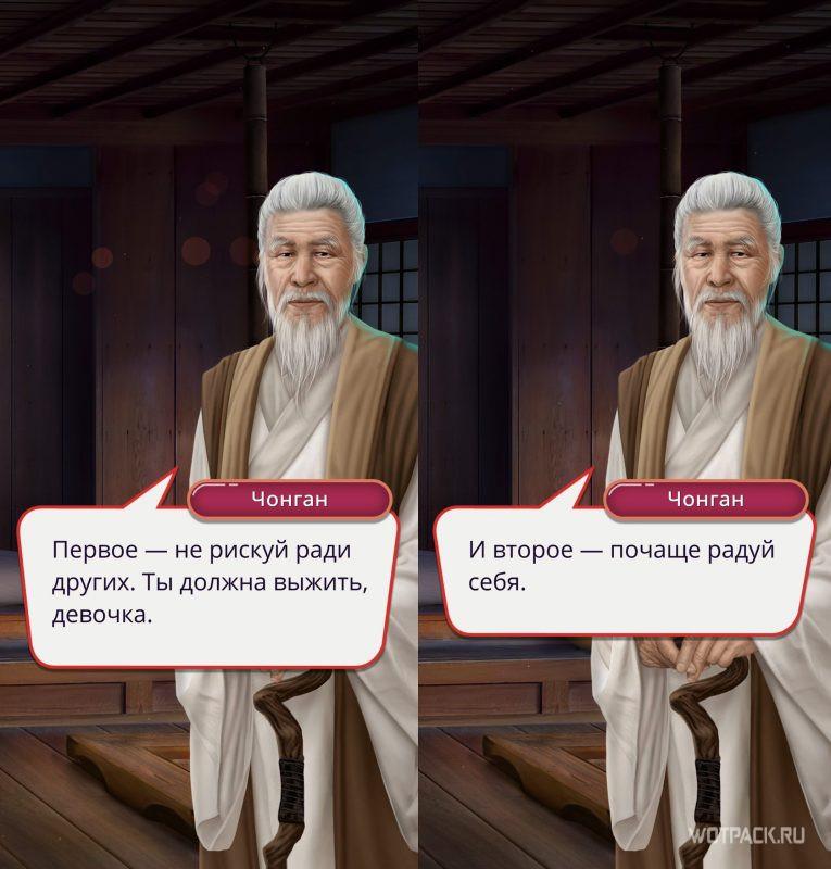 Легенда Ивы дедушка Чонган. Глава 1. Завтра