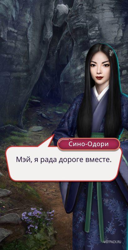 Легенда Ивы екай Сино-Одори. Глава 1. Завтра