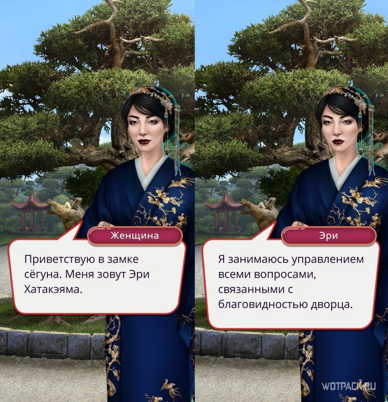 Легенда Ивы 3 сезон 3 серия Эри Хатакэяма