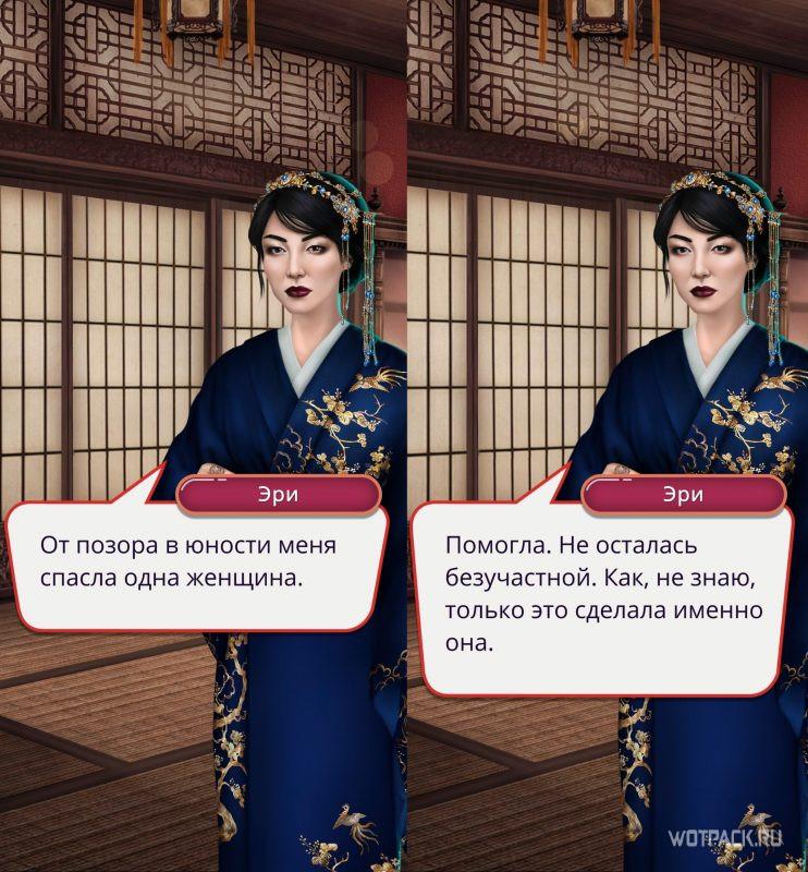Легенда Ивы 3 сезон 4 серия Хатакэяма