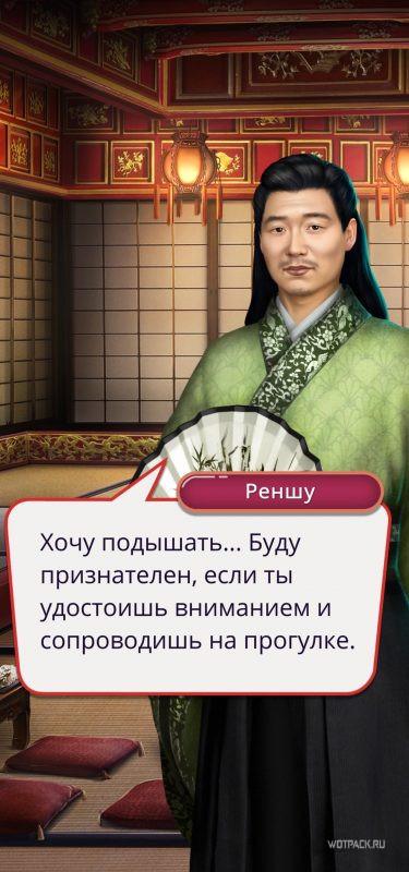 Легенда Ивы 3 сезон 4 серия Реншу Лю