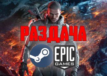 Раздача игр в Steam и EGS, бесплатные новинки и контент для Mass Effect