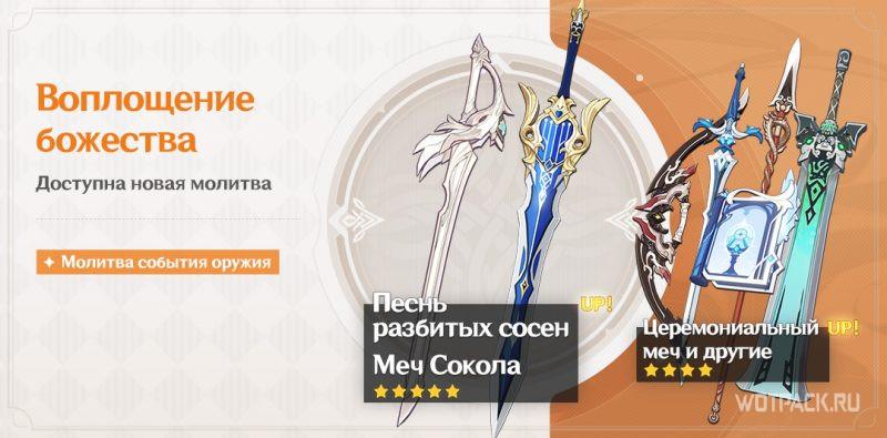 Баннер с оружием в Genshin Impact 1.5