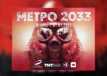 Экранизация метро 2033
