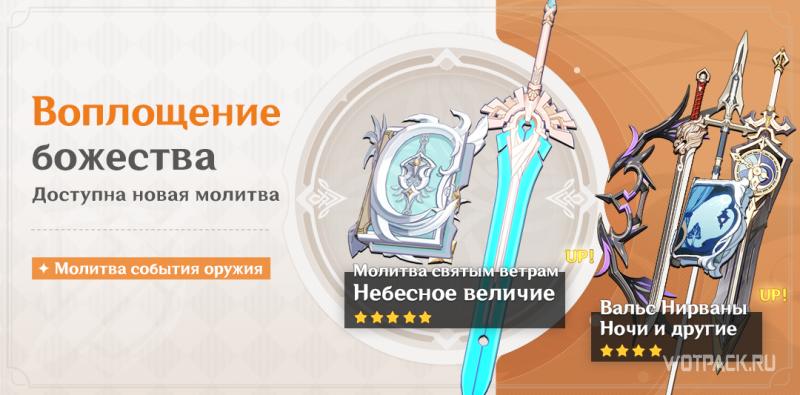 Баннер Воплощение божества в Genshin Impact 1.6