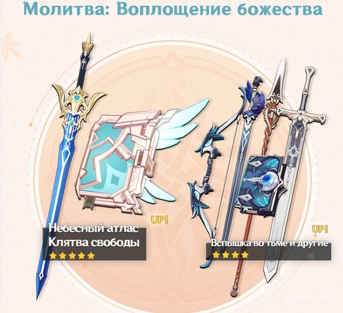 Воплощенние божества баннер Genshin Impact