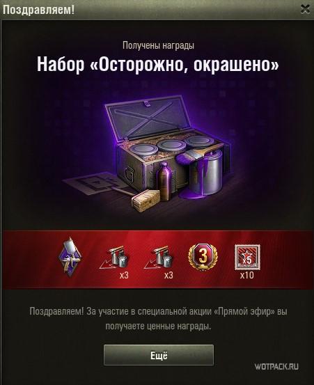 награды пакета