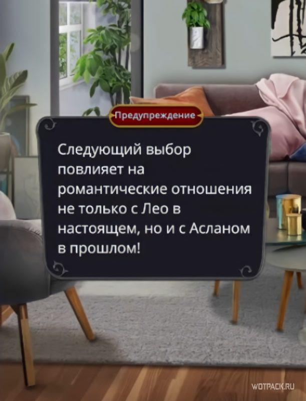 Дракула История Любви 2 сезон 6 серия выбор Лео