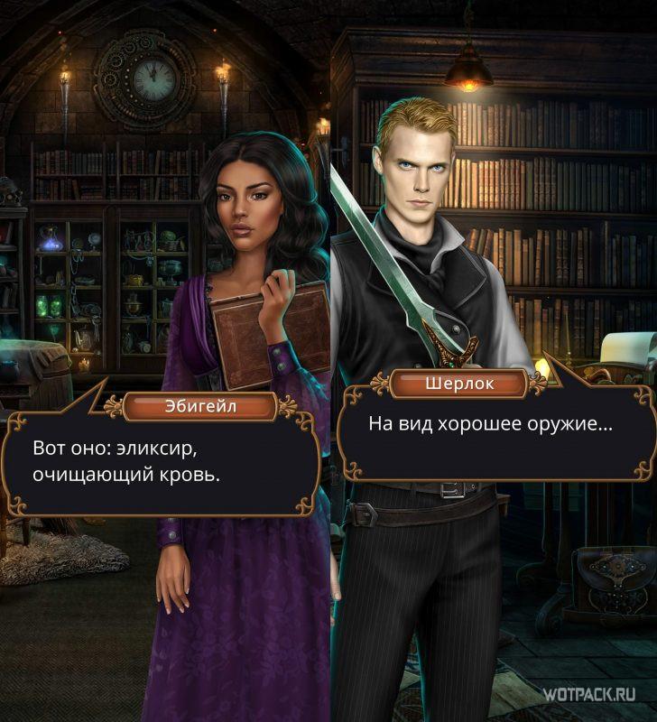 Грешный Лондон 1 сезон 9 серия магия или оружие